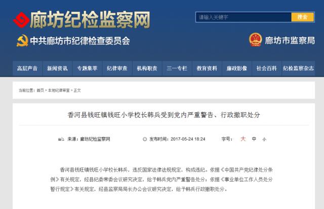 香河县钱旺镇钱旺小学年级韩兵撤职受到、警告重要性的三校长小学图片