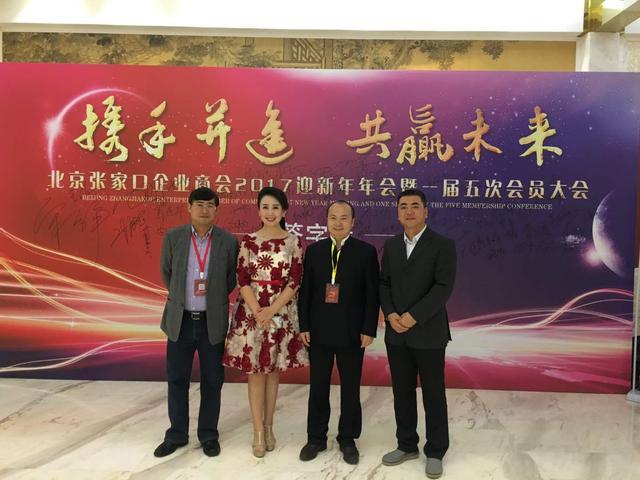 北京张家口企业商会召开一届五次会议