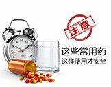 这些常用药这样使用才安全,你做对了吗?