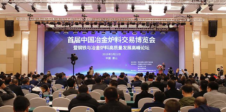首届中国冶金炉料交易博览会在唐山举办