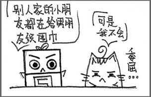 萌!河北一学生用Q版漫画记录生活