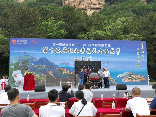 第十五届祖山景区天女木兰节盛大开幕