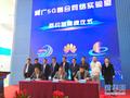 冀广5G融合网络实验室揭牌 推动传统广电网络转型