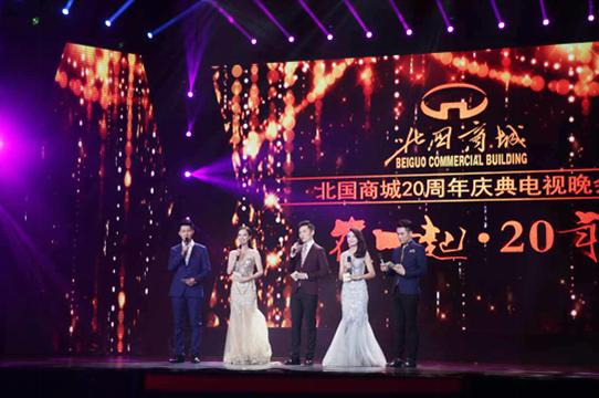 北国商城20周年大型庆典晚会完美呈现