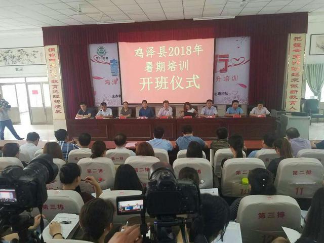 鸡泽县举行2018年暑期培训开班典礼