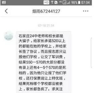 石家庄24中招生暗箱操作失手 大量学生没学上