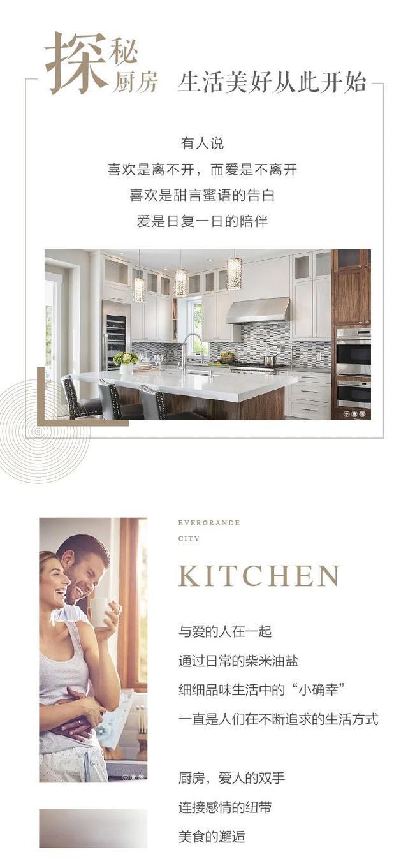 【探秘】厨房——美好生活从此开始