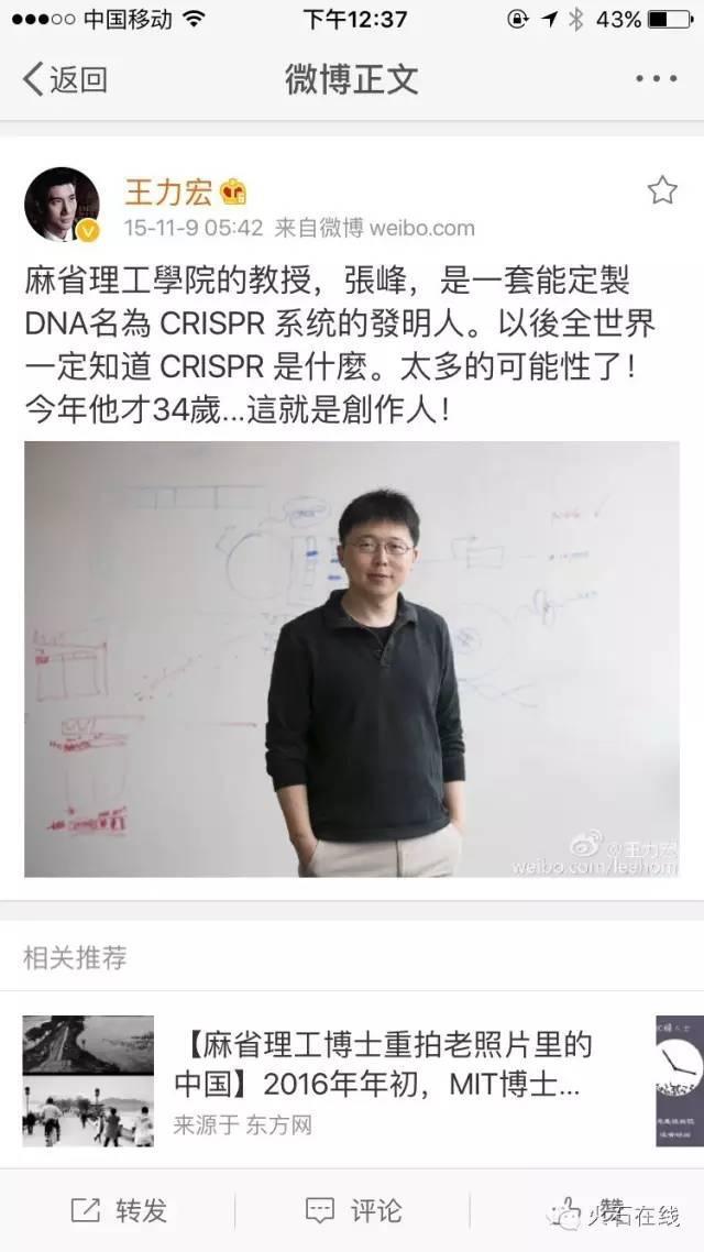 有望得诺奖?河北科大副教授发明基因编辑技术