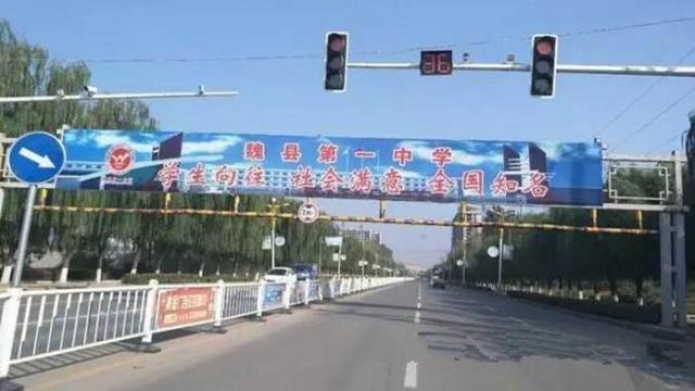 邯郸市魏县一中 领跑邯郸市县域高中乱收费图片