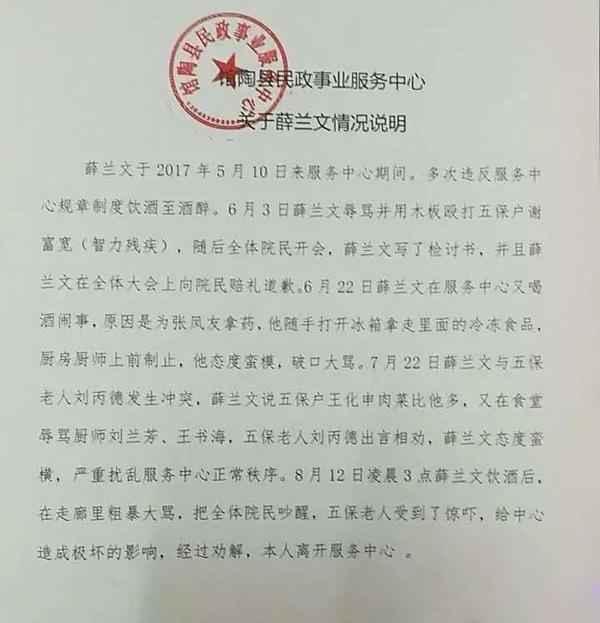 """邯郸馆陶通报""""五保老人被逼吃鼠药""""事件真相"""