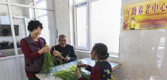 衡水阜城:农村互助养老营造幸福晚年