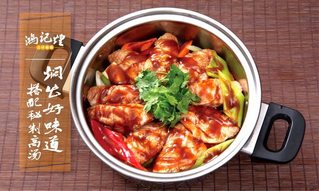 鸿记煌三汁焖锅纯香可口之美味