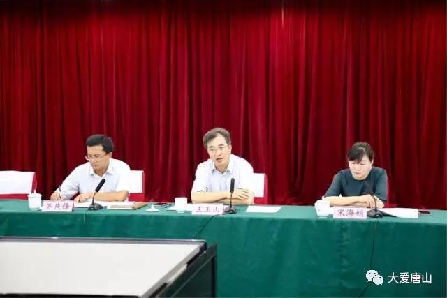 唐山市高新区组织召开全国文明城市创建工作调度会议