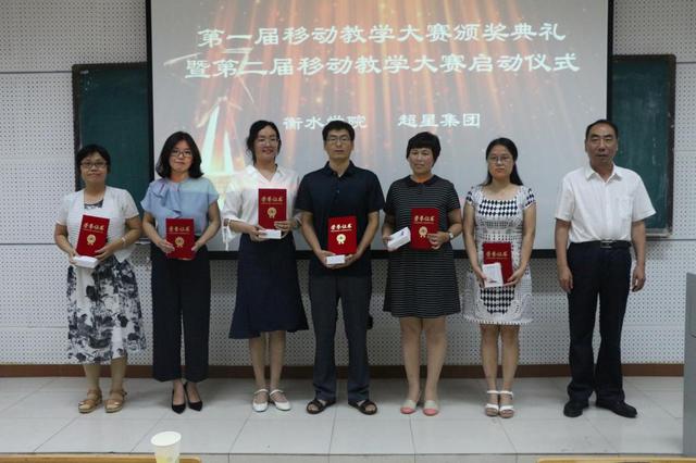 衡水学院举行第一届移动教学大赛颁奖典礼