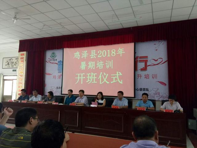 鸡泽县举办2018年暑期培训开班典礼