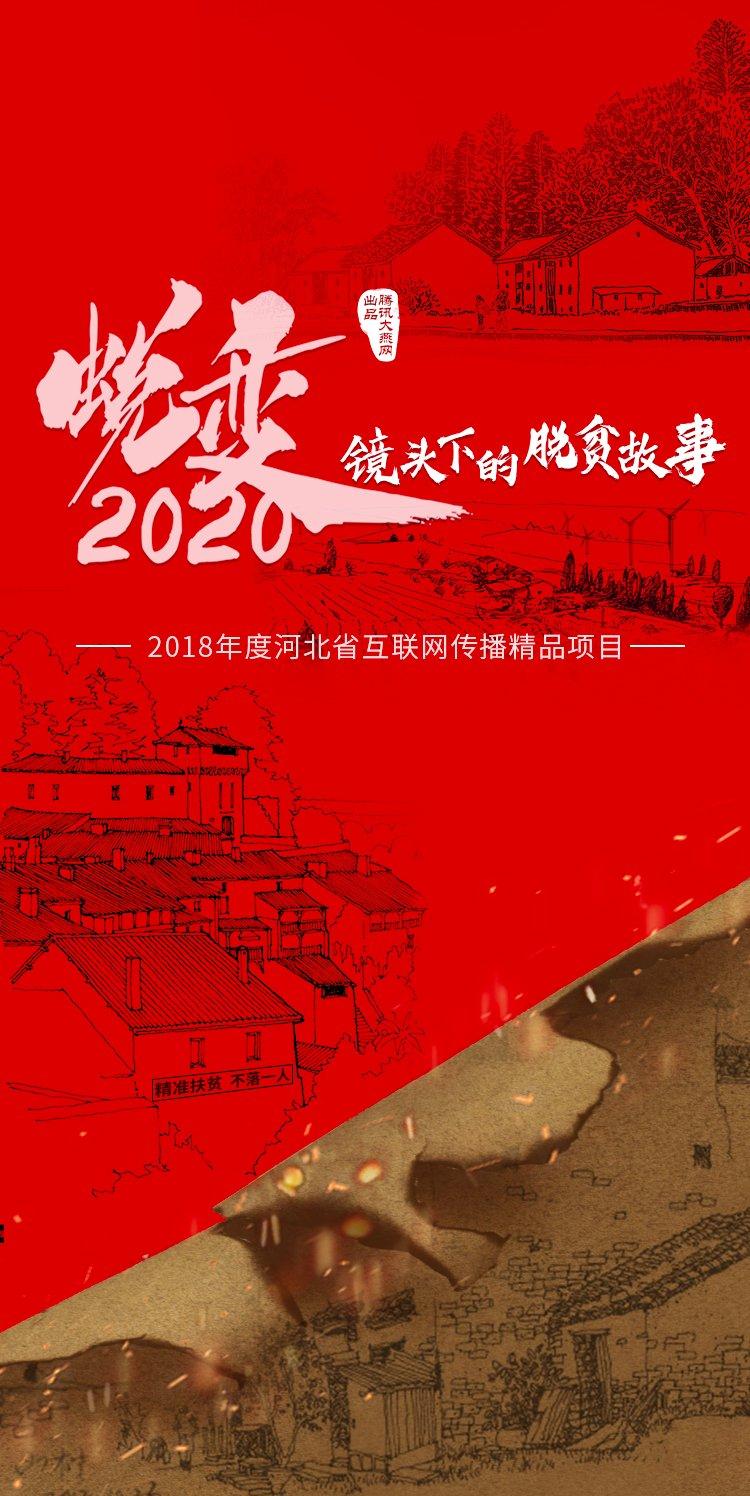 蜕变2020
