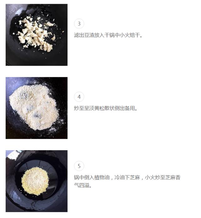 酥香豆渣饼