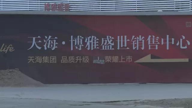 维权集结号:博雅盛世交房强售地下室