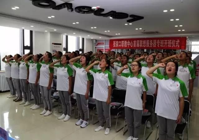 张家口市职教中心首届联想服务器运维专班开班