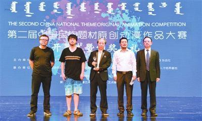 内蒙古首次举办高规格民族题材动漫大赛