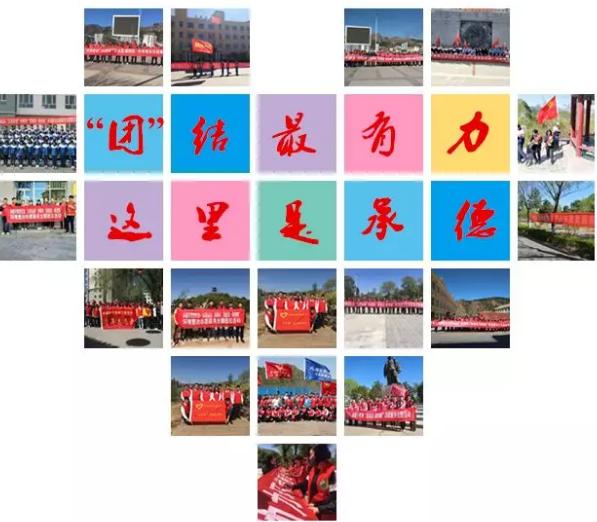 承德团市委开展系列活动纪念五四运动99周年