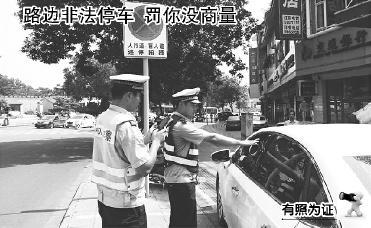 路边非法停车 罚你没商量
