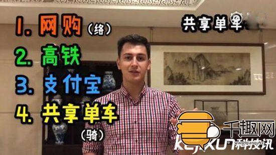 中国新四大发明:支付宝共享单车入围