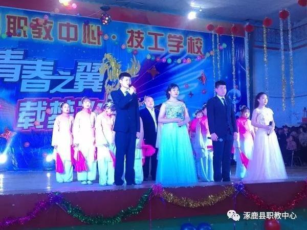 涿鹿县职教中心隆重举办迎新年文艺汇演