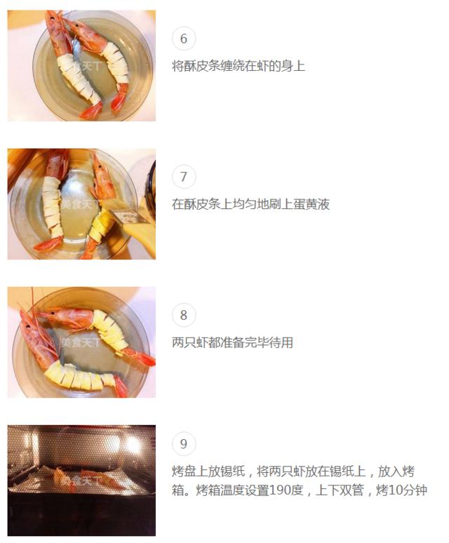 咖喱酥皮大虾