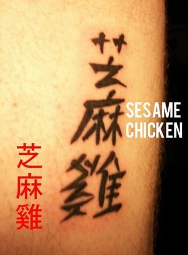 看外国朋友苦笑不得的汉字纹身