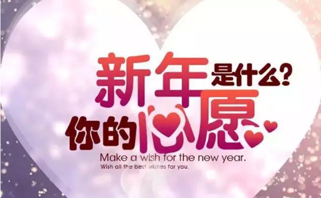 我收集了500多个新年愿望,愿你在新的一年里愿望成真