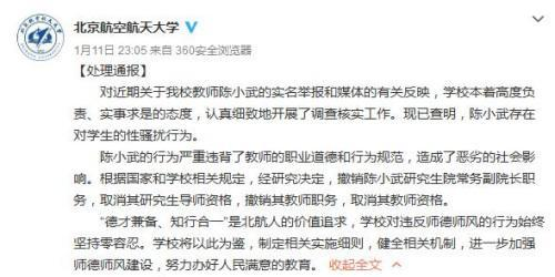 北航:教授陈小武存在性骚扰行为取消其教师资格