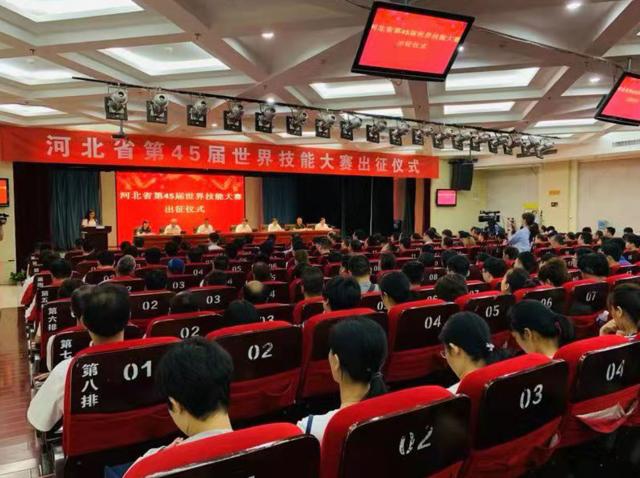河北省第45届世界技能大赛出征仪式在邢台举行