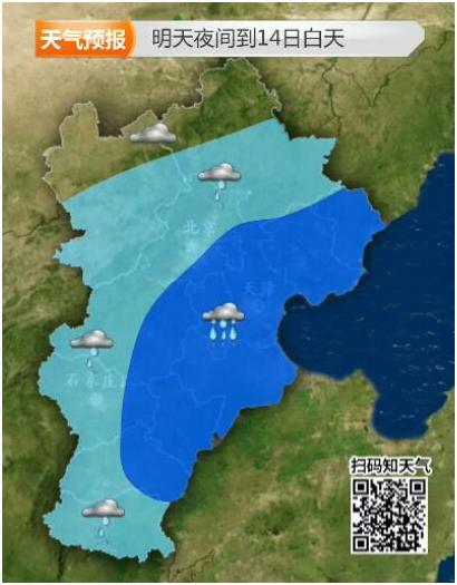 暴雨蓝色预警!河北省将迎新一轮大范围强降雨
