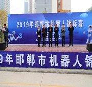 邯郸市2019年机器人锦标赛在复兴区开赛