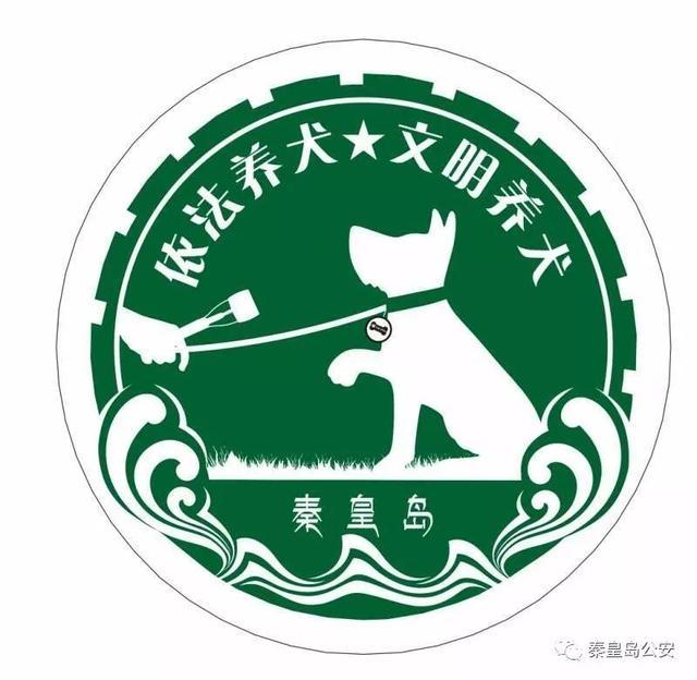 秦皇岛养犬管理区域划分