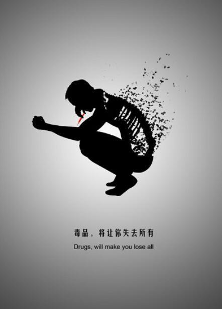 禁毒公益广告图片