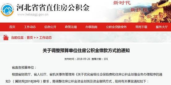河北省直调整预算单位住房公积金缴款方式