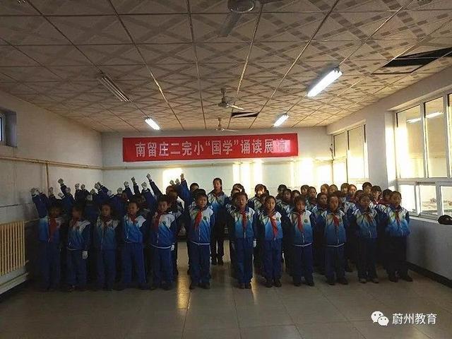 南留庄镇中心校第二完全小学举行国学经典诵读比赛