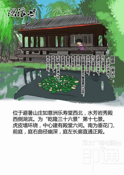 nEO_IMG_17苍浪屿