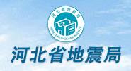 河北省地震局