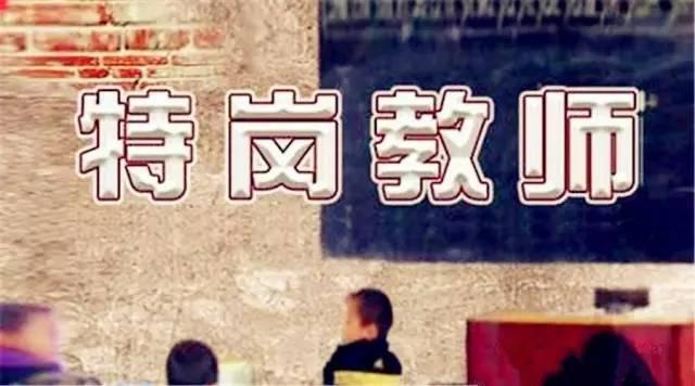 【T】报名啦!河北招7000名特岗教师,服务期满给编制