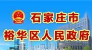河北省裕華區