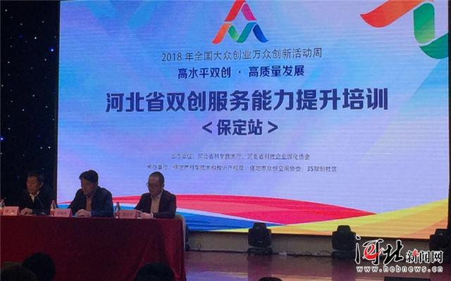 河北省双创服务能力提升培训活动在保定举办