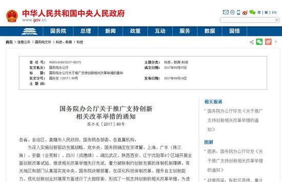 石保廊全面创新改革试验区3条改革举措向全国推广
