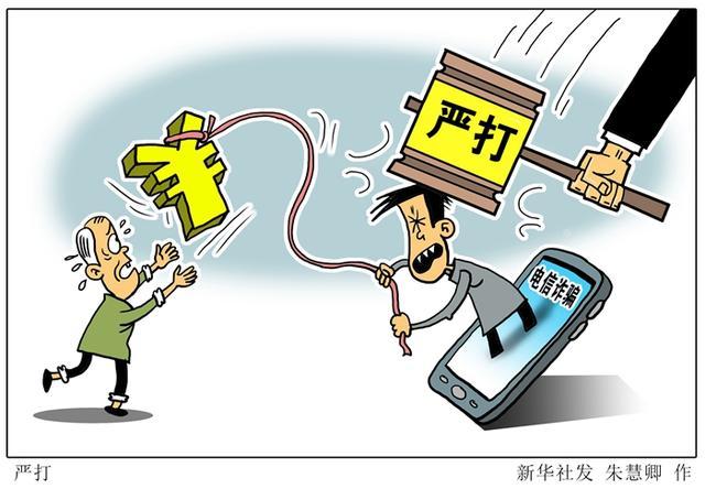 新华时评:严打谋财害命的电信诈骗
