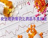 安全用药常识之药品不良反应(一)