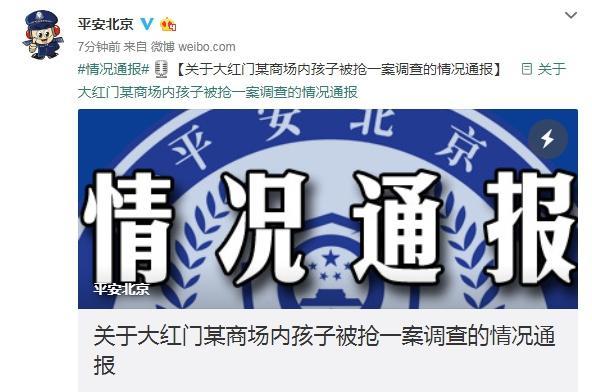 """北京警方通报""""抢孩子""""案:涉案人认错儿媳抢错孩子"""