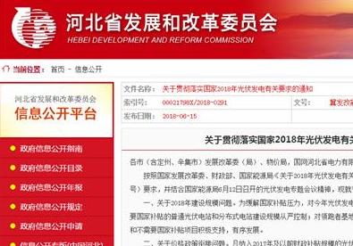 河北省分类调控今年光伏发电新增建设规模