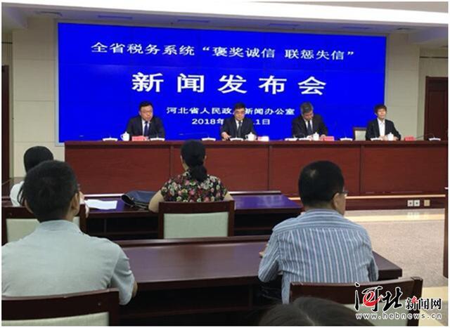河北省纳税信用评价基本实现企业纳税人全覆盖
